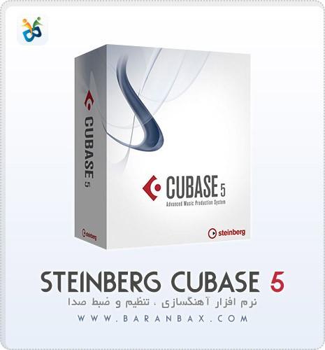 دانلود Cubase 5 کیوبیس نرم افزار آهنگسازی و ضبط صدا