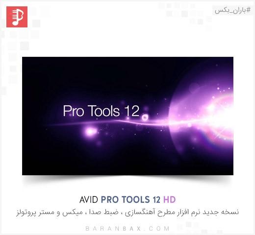 Avid Pro Tools 12 HD - پروتولز 12