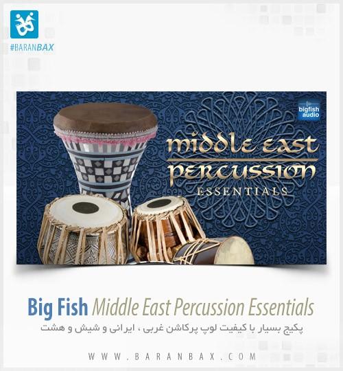 دانلود لوپ پرکاشن شرقی و شیش و هشت Big Fish Middle East Percussion