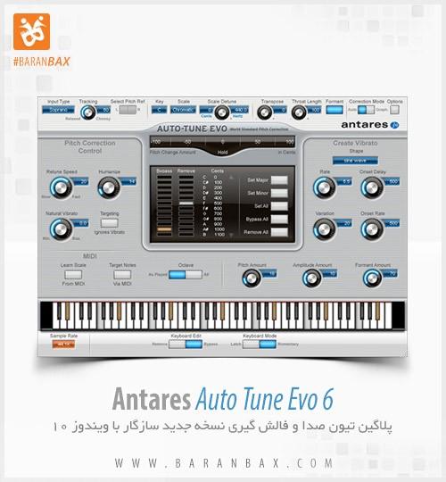 دانلود اتوتیون Antares Auto Tune Evo 6 نسخه ویندوز 10