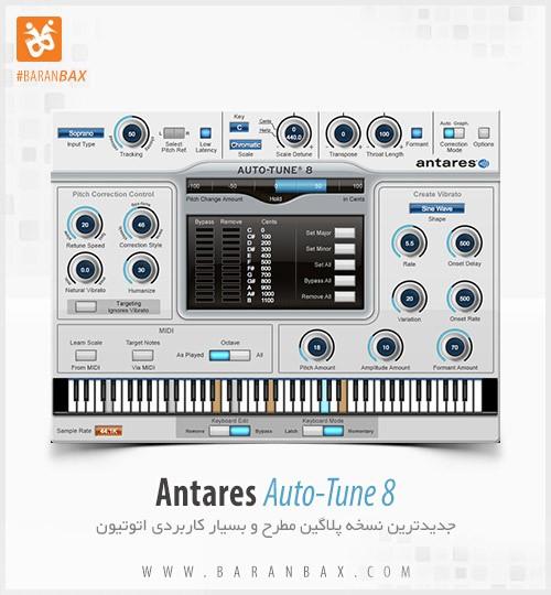 دانلود Antares Auto-Tune 8 - اتوتیون 8 ، فالش گیری و تیون صدا