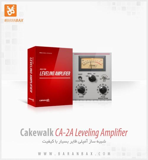 دانلود شبیه ساز آمپلی فایر Cakewalk CA-2A Leveling Amplifier