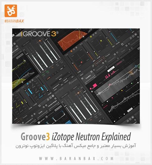 دانلود آموزش میکس آهنگ با ایزوتوپ نوترون Groove3 iZotope Neutron Explained