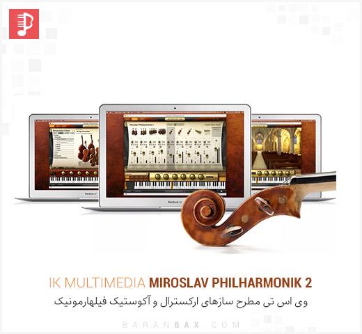 دانلود وی اس تی سازهای ارکسترال و آکوستیک Miroslav Philharmonik 2