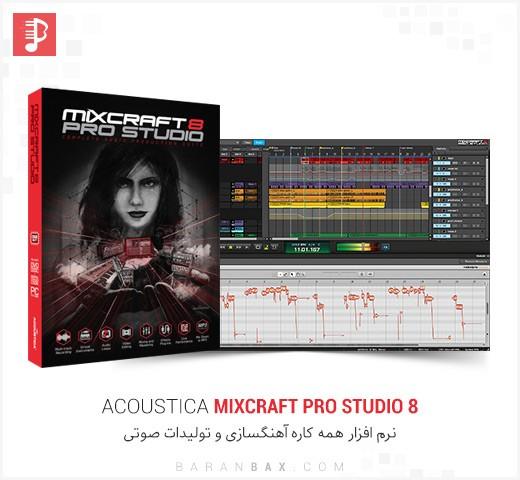 دانلود Acoustica MixCraft Pro Studio 8 v8.0.0.373 - نرم افزار همه کاره آهنگسازی