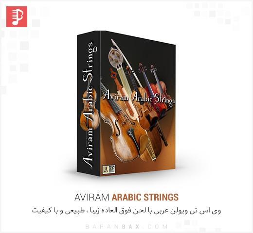 دانلود وی اس تی ویولن عربی Aviram Arabic Strings