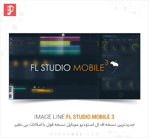 دانلود FL Studio Mobile Full v3.1.12 - اف ال استودیو موبایل