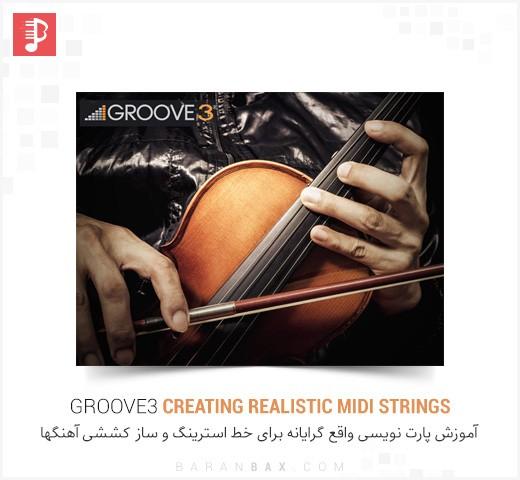 دانلود آموزش پارت نویسی واقع گرایانه استرینگ آهنگها Groove3 Creating Realistic MIDI Strings