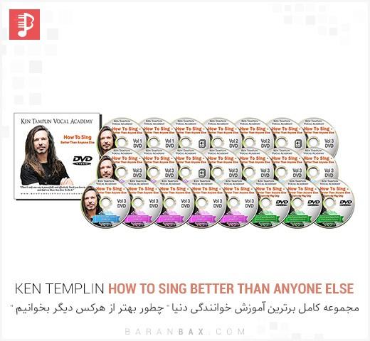 دانلود برترین آموزش خوانندگی دنیا How To Sing Better Than Anyone Else