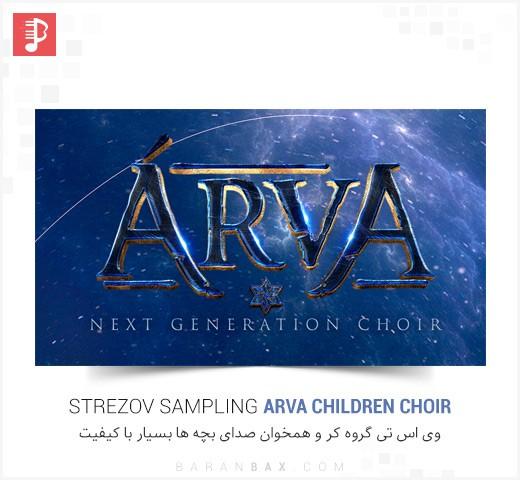 دانلود Strezov Sampling ARVA Children Choir - وی اس تی گروه کر و صدای همخوان بچه ها