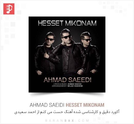 آکورد آهنگ حست می کنم احمد سعیدی