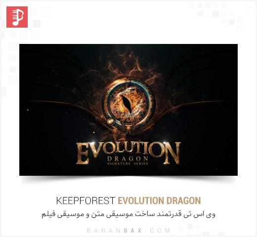 دانلود وی اس تی ساخت موسیقی متن KeepForest Evolution Dragon