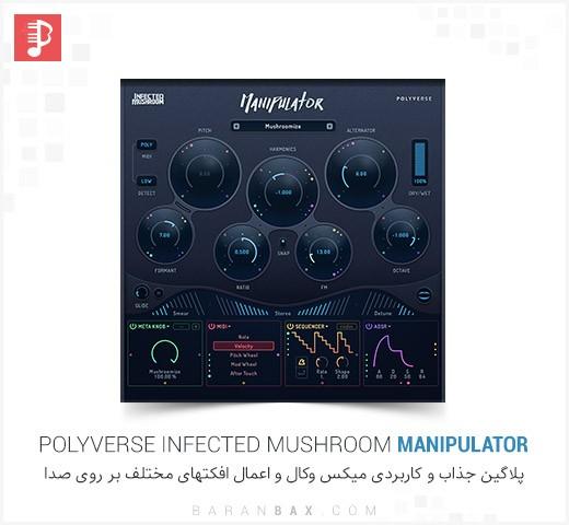 دانلود پلاگین میکس وکال و افکت های تغییر صدا Polyverse Infected Mushroom Manipulator