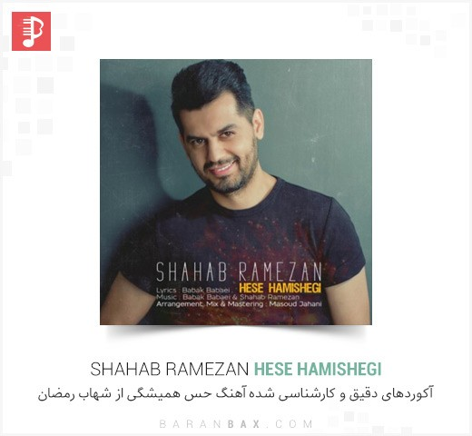 آکورد آهنگ حس همیشگی شهاب رمضان