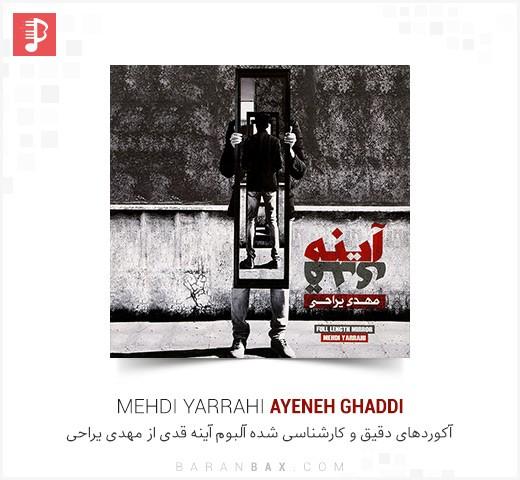 آکوردهای آلبوم آینه قدی مهدی یراحی