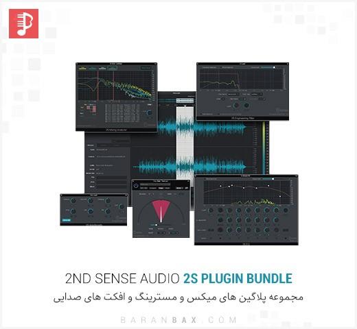 دانلود مجموعه پلاگین های میکس و مسترینگ 2nd Sense Audio 2S Plugin Bundle