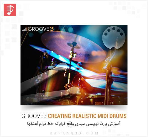 دانلود آموزش پارت نویسی طبیعی خط درام آهنگها Groove3 Creating Realistic MIDI Drums
