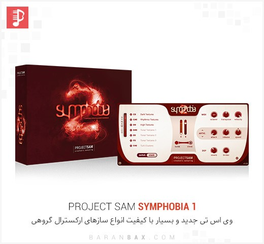 دانلود وی اس تی سازهای ارکسترال گروهی Project SAM Symphobia 1