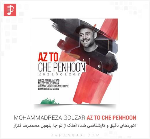 آکورد آهنگ از تو چه پنهون محمدرضا گلزار