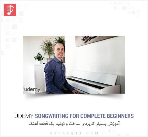 دانلود آموزش ساخت آهنگ Udemy Songwriting for Complete Beginners