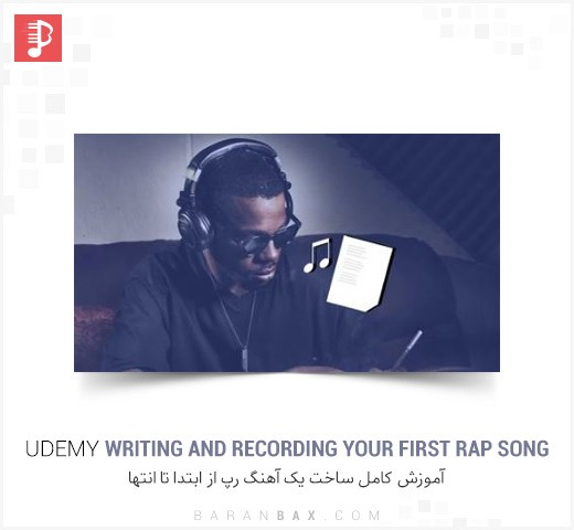 دانلود آموزش ساخت آهنگ رپ Udemy Writing and Recording Your First Rap Song