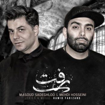 آکورد آهنگ رفت مسعود صادقلو