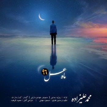 آکورد آهنگ ماه عسل محمد علیزاده