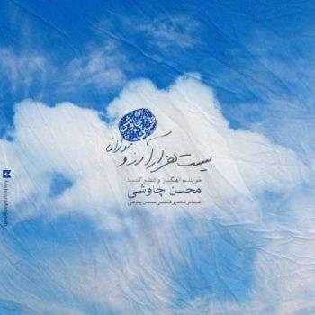 آکورد آهنگ بیست هزار آرزو محسن چاوشی