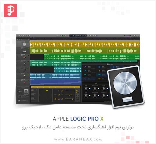 Apple Logic Pro X 10.4.2 لاجیک پرو ، نرم افزار حرفه ای آهنگسازی