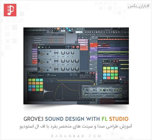 Groove3 Sound Design with FL Studio | طراحی صدا با اف ال استودیو