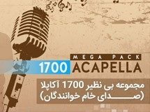 1700 Acapella Mega Pack