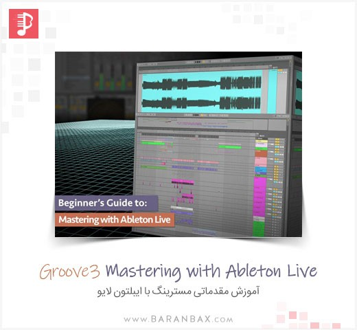 Groove3 Beginner Guide to Mastering with Ableton Live