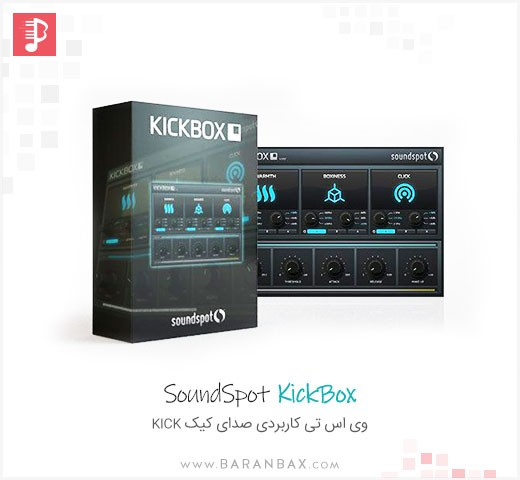 SoundSpot KickBox وی اس تی کیک