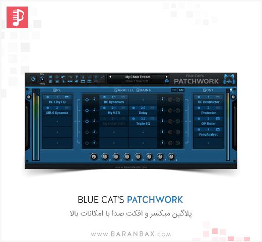 Blue Cat's PatchWork v2.2.0 پلاگین میکسر و افکت صدا