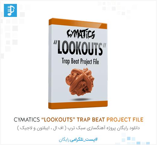 دانلود رایگان پروژه آهنگسازی Cymatics Lookouts Trap Beat Project File