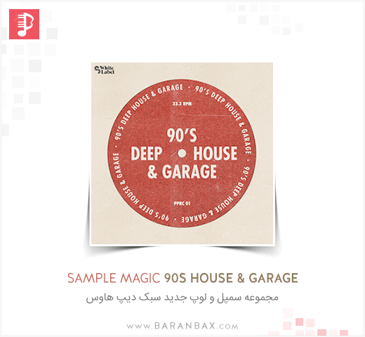 Sample Magic 90s House & Garage