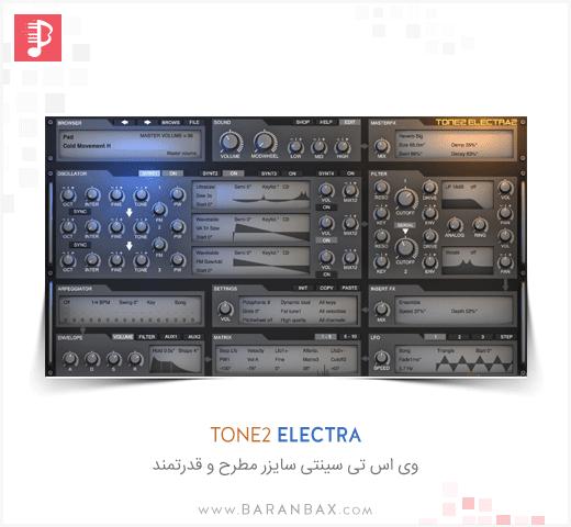 Tone2 Electra v2.6 وی اس تی سینتی سایزر