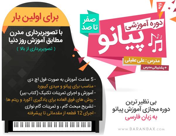 آموزش جامع پیانو | آموزش فارسی پیانو