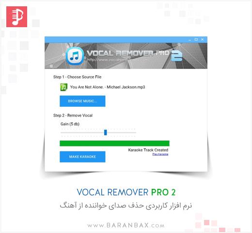 Vocal Remover Pro 2   حذف صدای خواننده