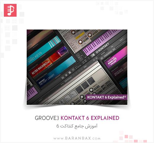 Groove3 KONTAKT 6 Explained | آموزش کنتاکت 6