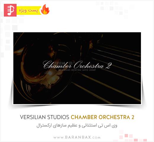 Versilian Studios Chamber Orchestra